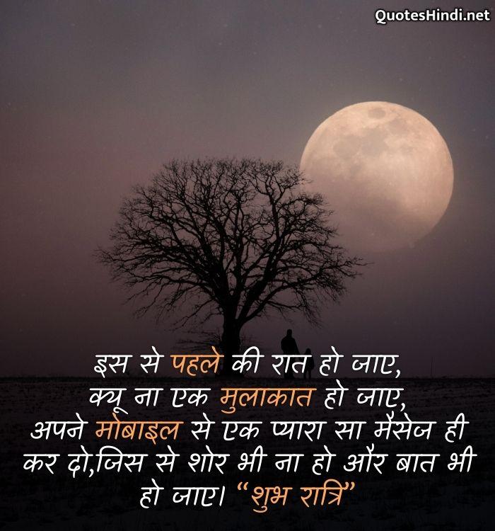 good night thoughts in hindi