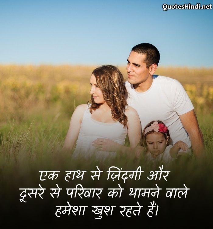 pariwar quotes in hindi
