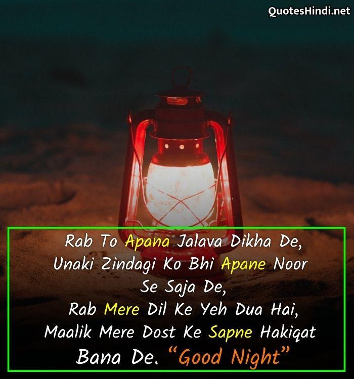 good night quotes in hindi, गुड नाईट हिंदी