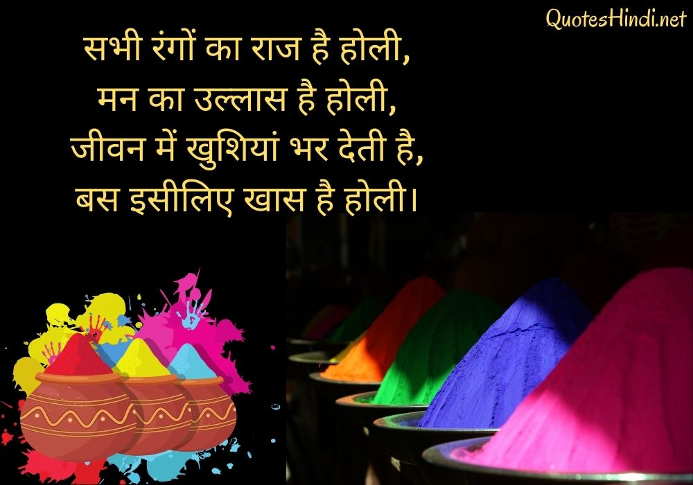 holi quotes for friends, holi pe quotes
