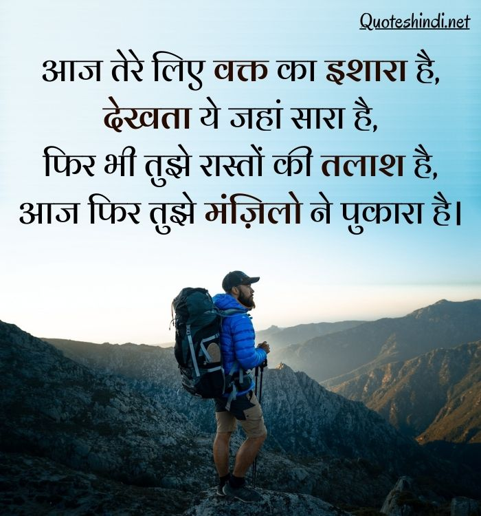 Motivational quotes for hard work in hindi