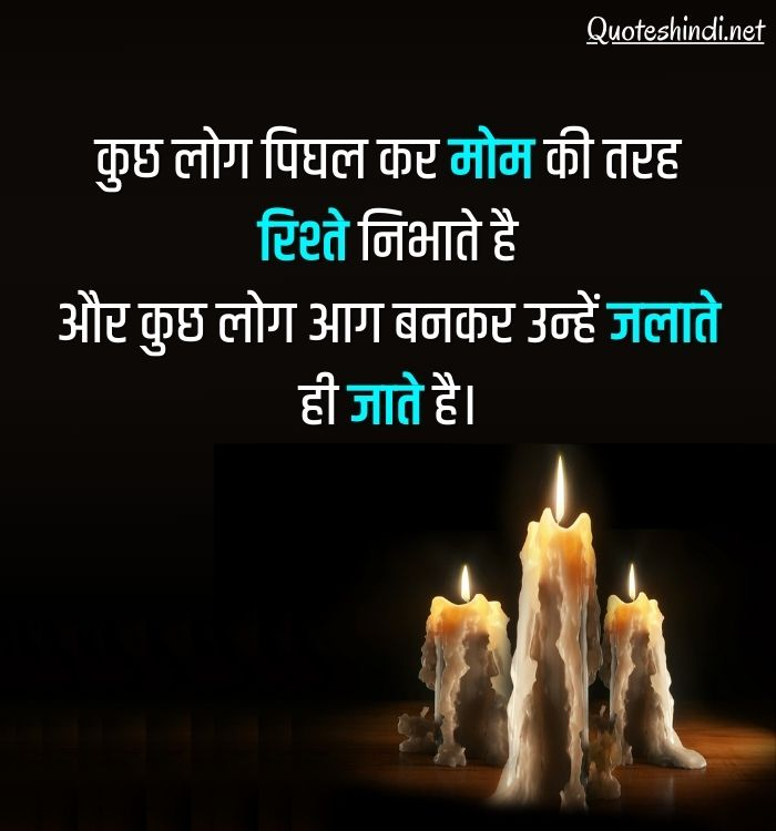 Sad relationship quotes in hindi