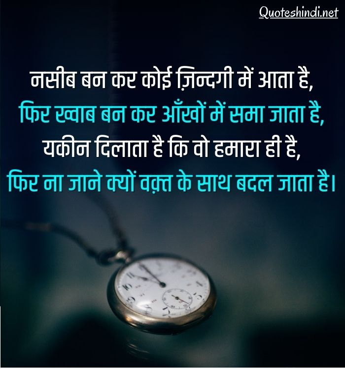 deep truth of life quotes in hindi