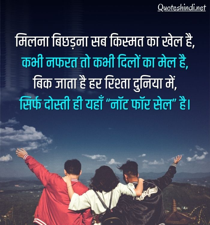 emotional relationship quotes in hindi