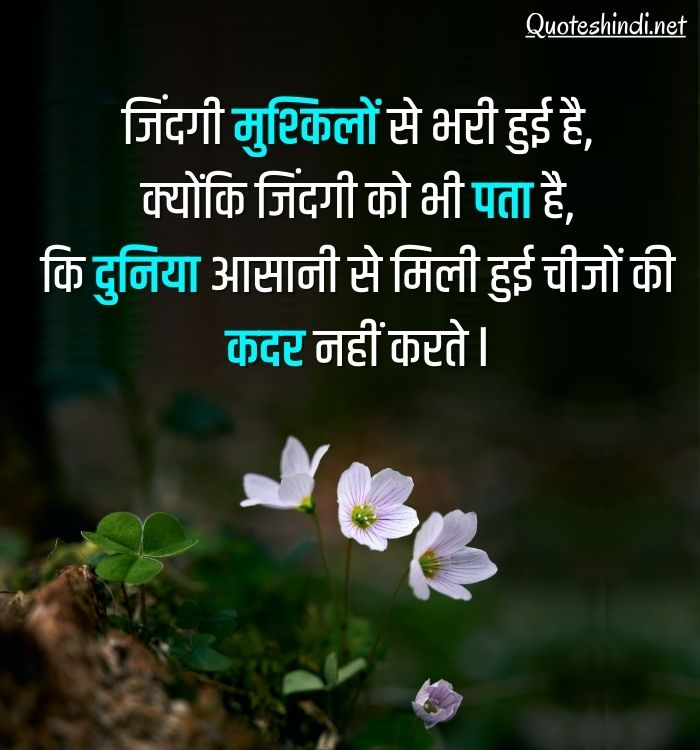 hindi life quotes in one line