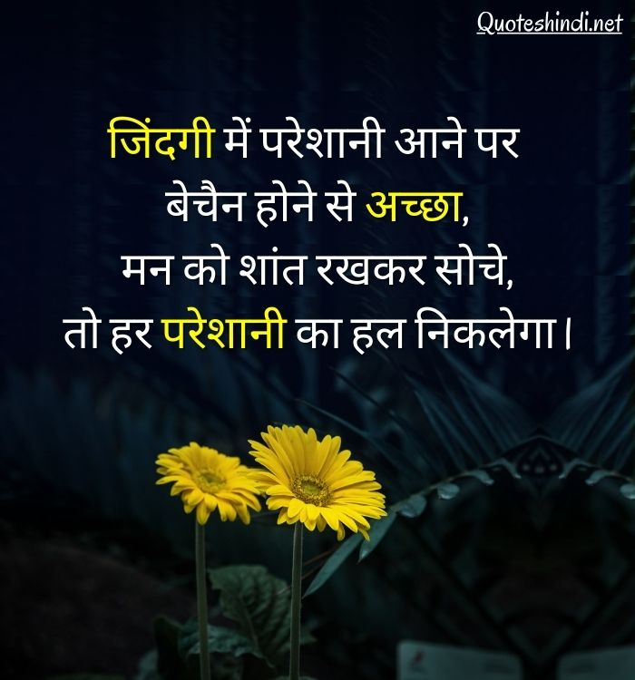 hindi quotes on life reality