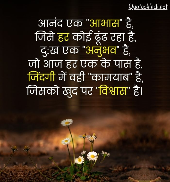 inspiring lines in hindi