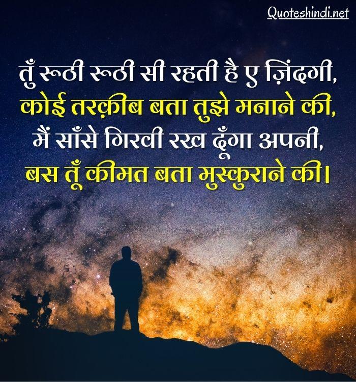 life quotation in hindi