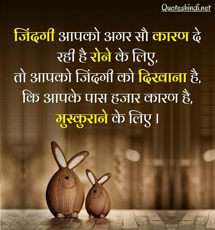 life quotes in hindi for whatsapp status download