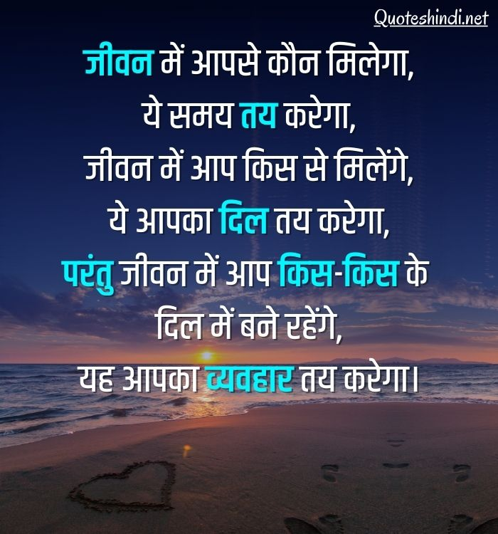 meaningful reality life quotes in hindi