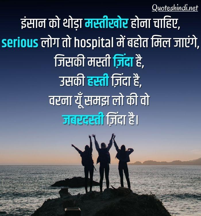 motivation hindi