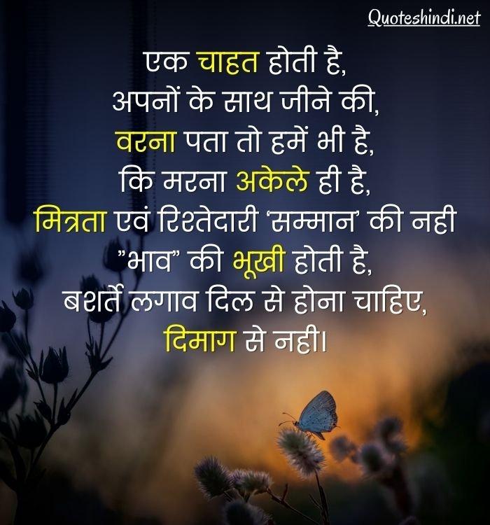painful relationship quotes in hindi
