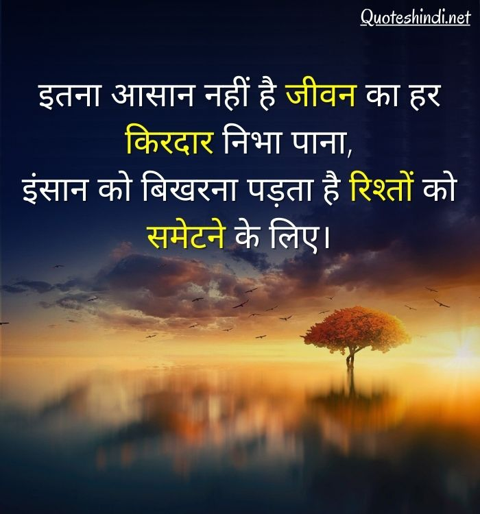 quotes in hindi on relationship