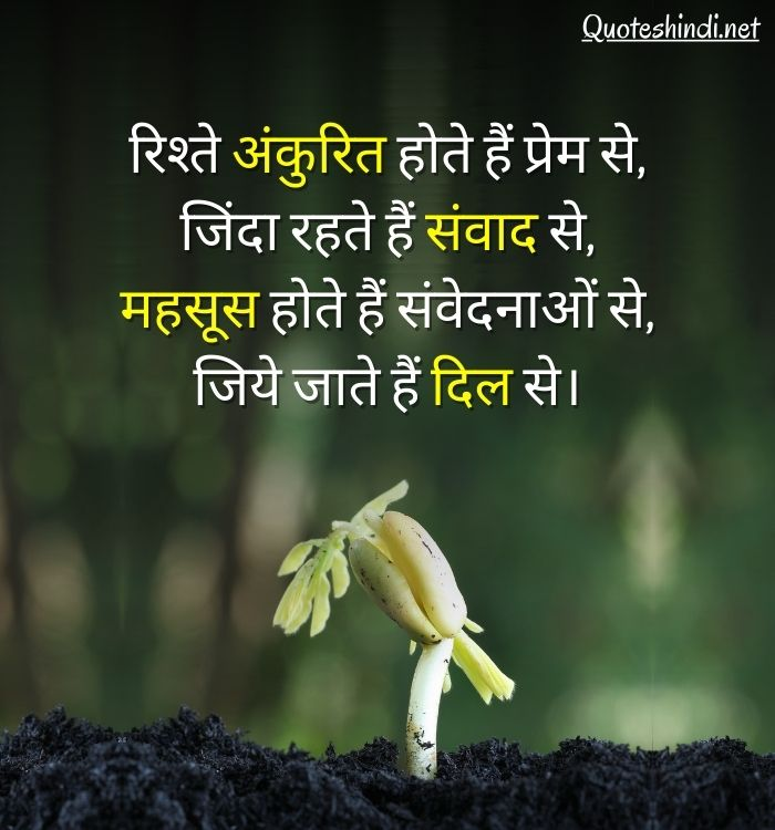 relationship quotes in hindi on life