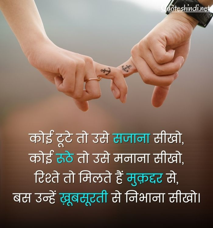 rishte quotes in hindiquotes in hindi