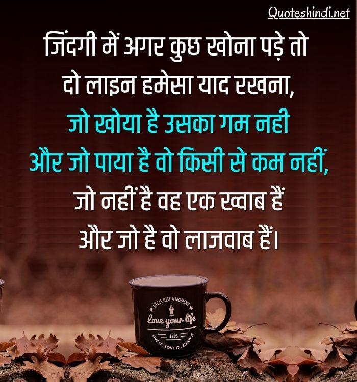 struggle life quotes in hindi