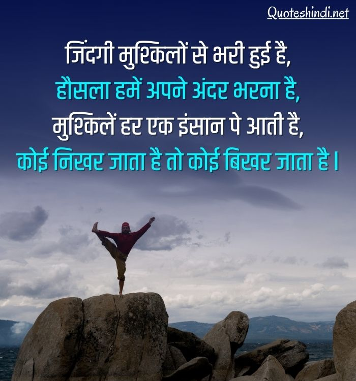 success hard work motivational quotes in hindi