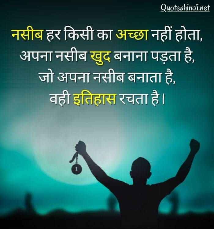success self motivation motivational quotes in hindi