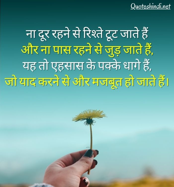 true relationship quotes in hindi