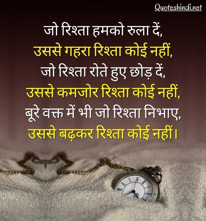 trust true love relationship quotes in hindi