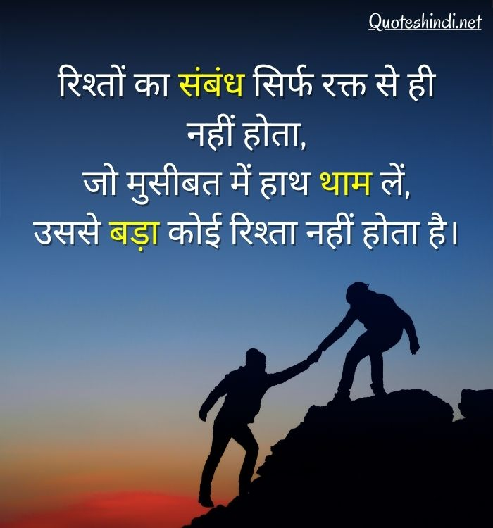 understanding relationship quotes in hindi