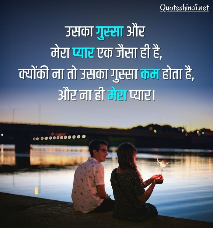 best quotes about love in hindi