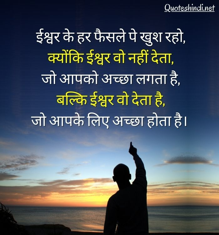 bhagwan quotes
