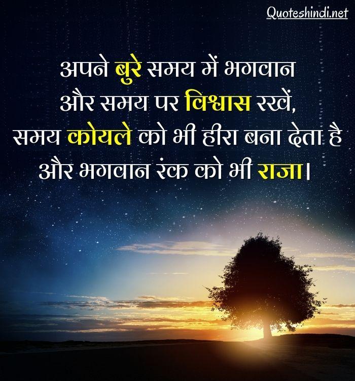 bhakti quotes