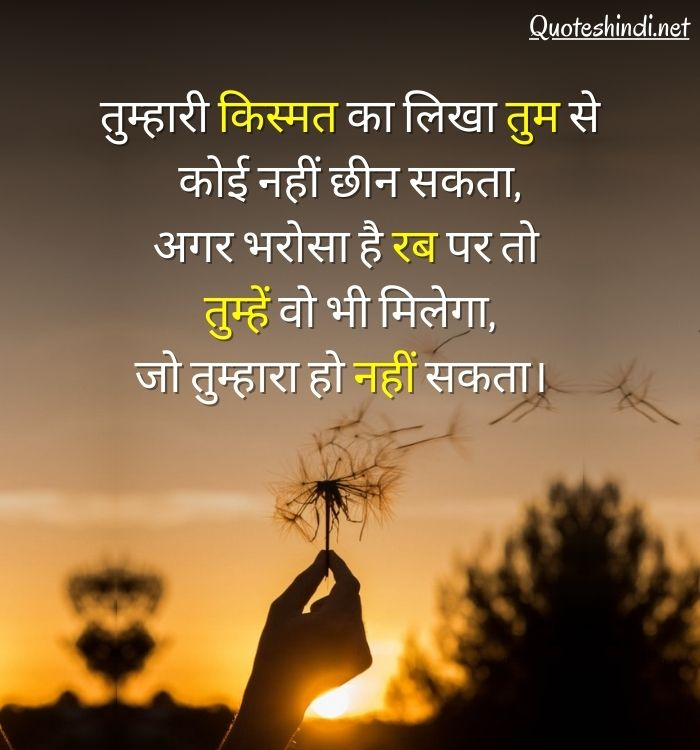 devotional quotes in hindi