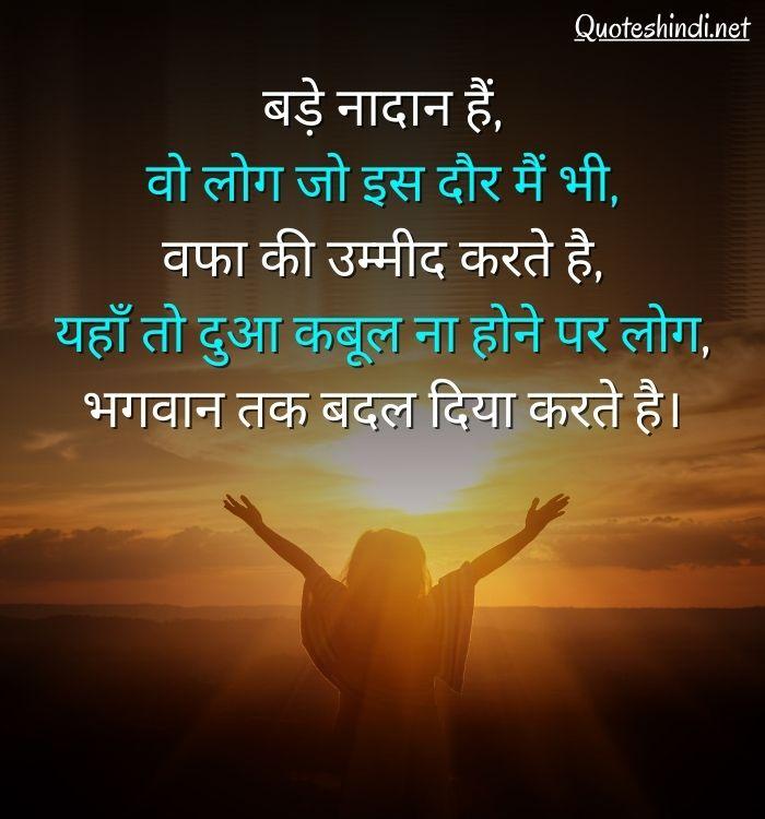 divine quotes in hindi