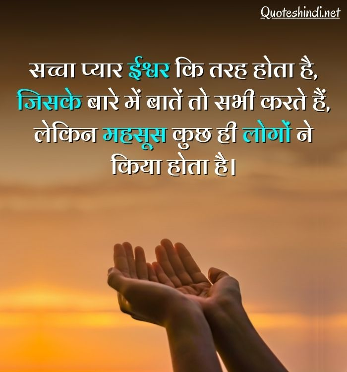god quotes in hindi images