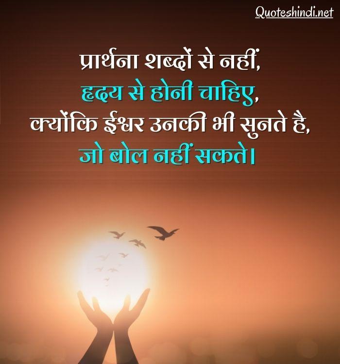 hindi god quotes