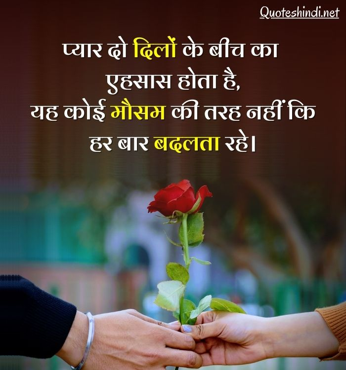quotations on love in hindi
