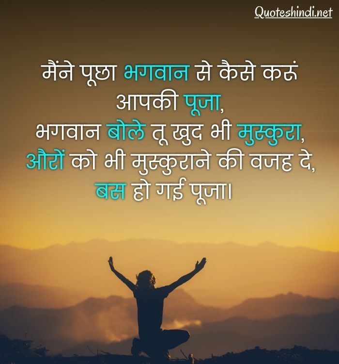 quotes on god in hindi