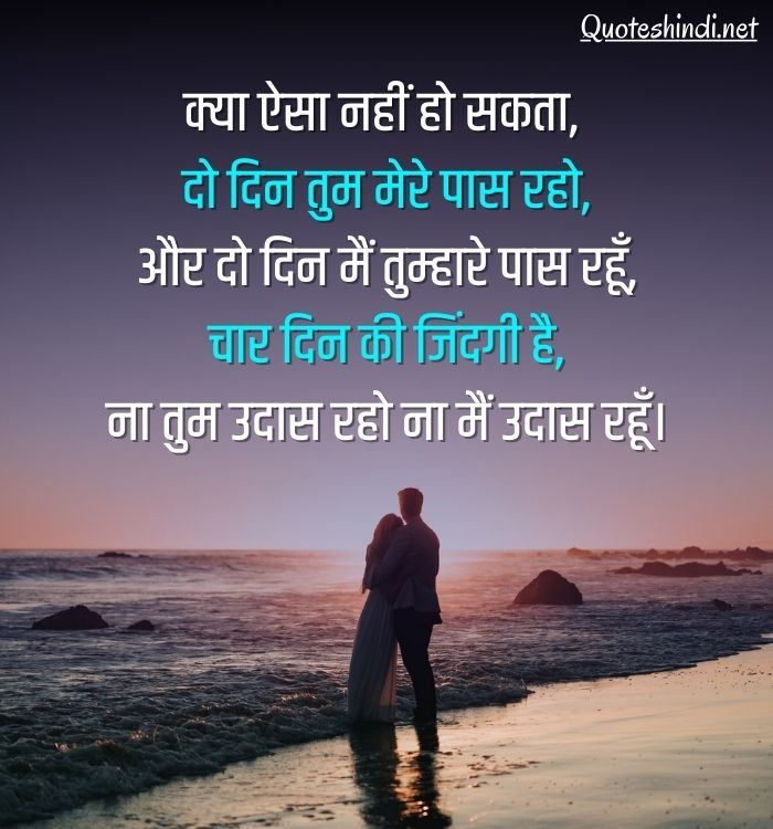 sad quotes on love in hindi