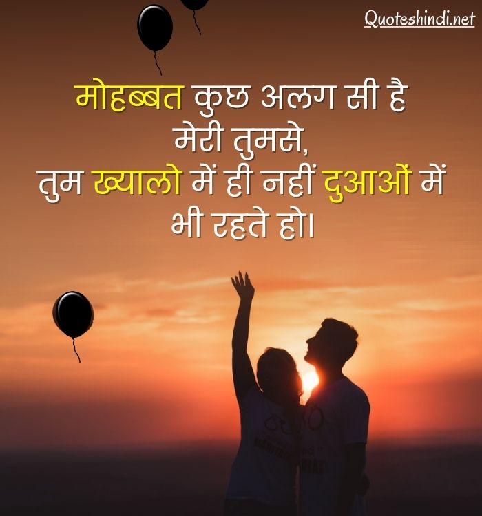 sweet love quotes for bf in hindi