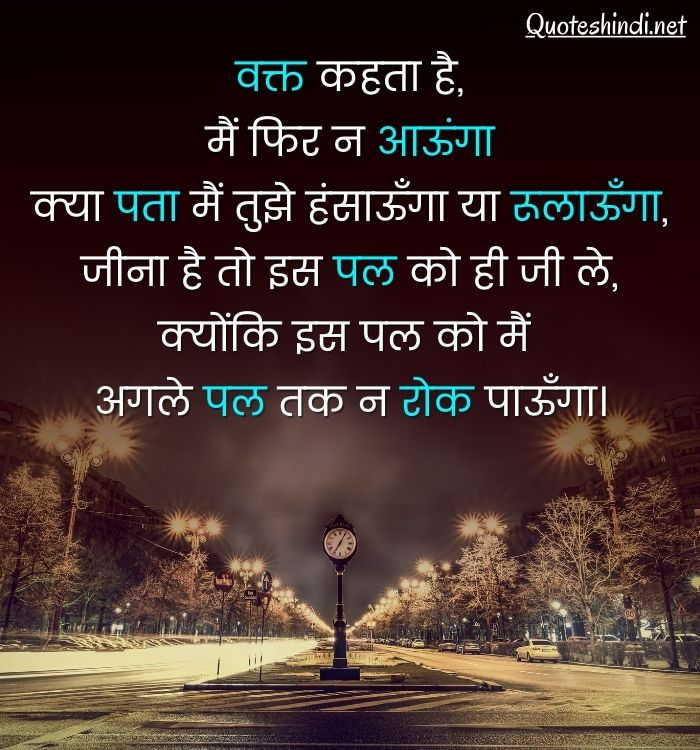 time quotes hindi