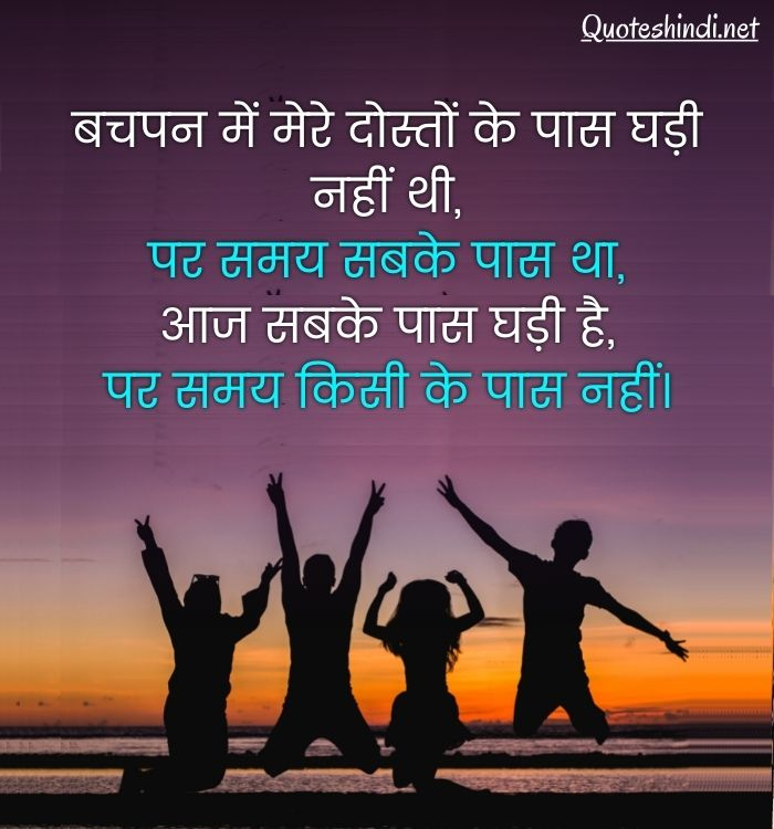 time quotes in relationship in hindi