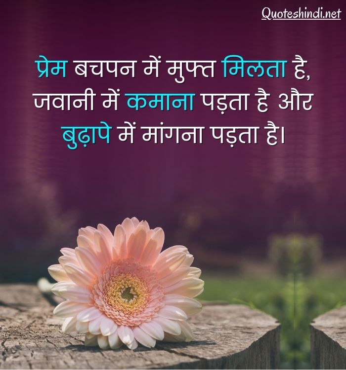 top love quotes in hindi