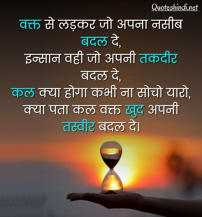 value of time quotes in hindi