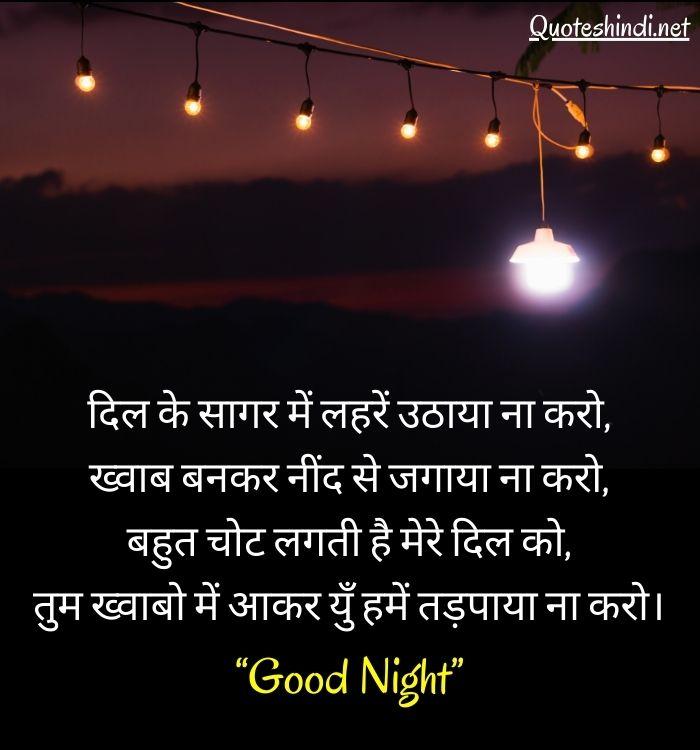 शुभ रात्री