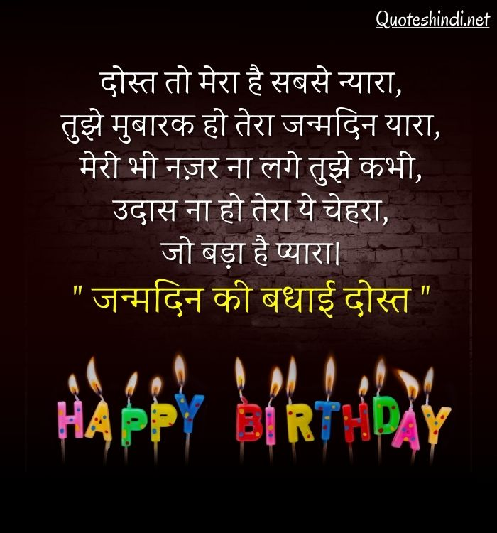 funny birthday wishes for best friend in hindi