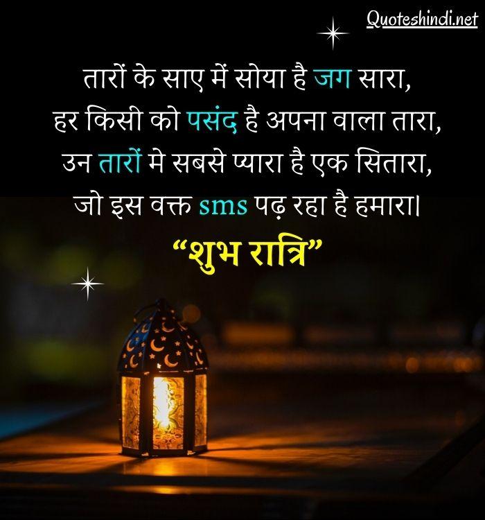 good night hindi