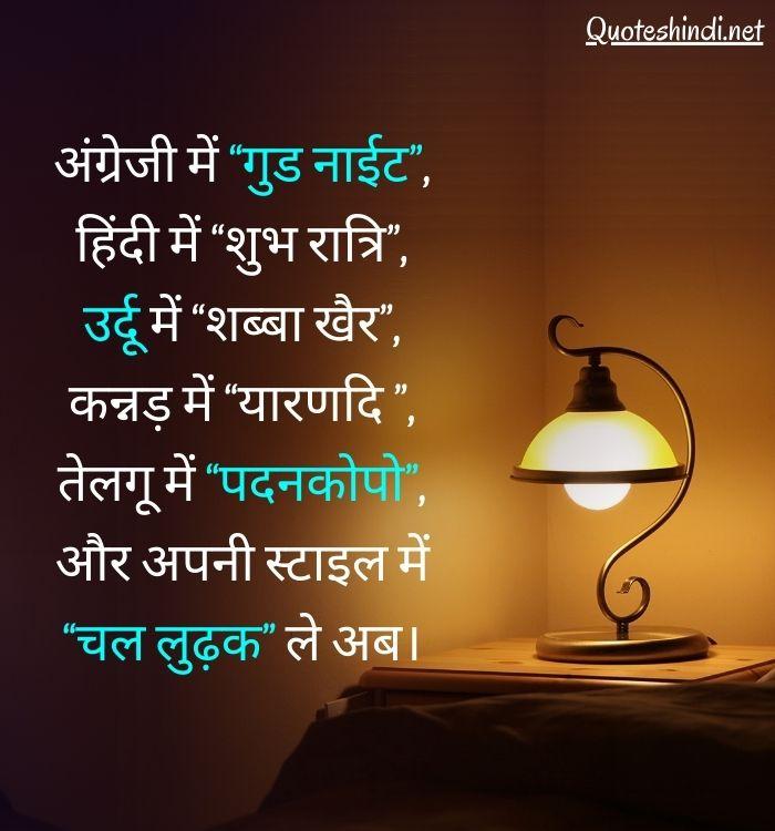 good night in hindi language
