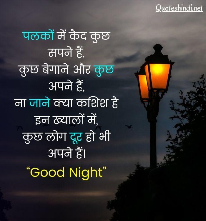 good night shayari in hindi font