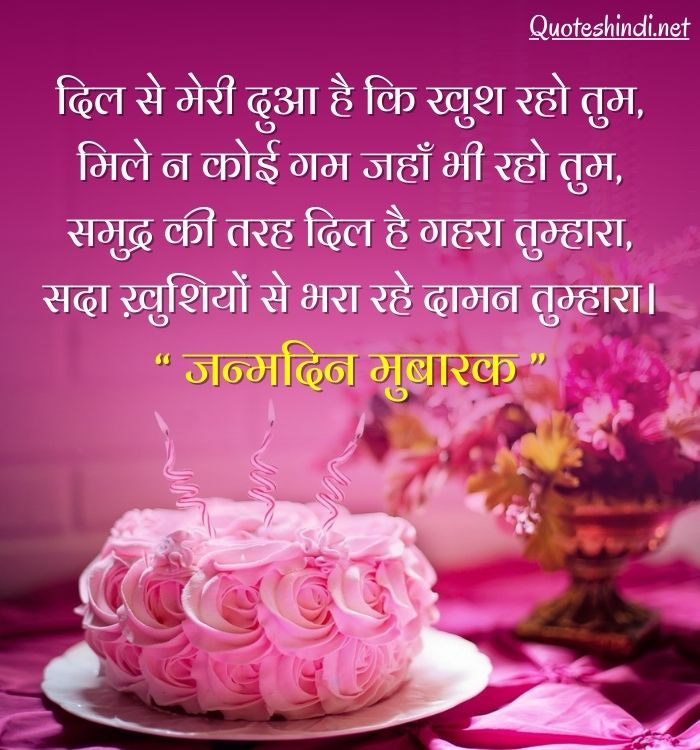 happy-birthday-in-hindi