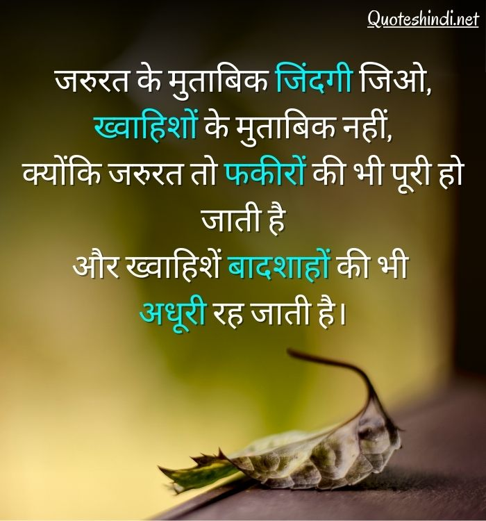 heart touching inspiring quotes about life in hindi