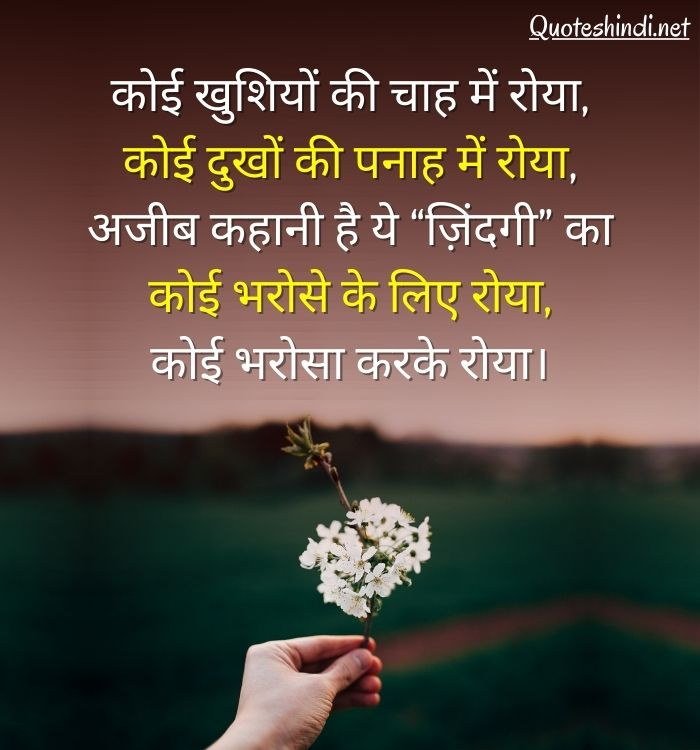 heart touching quotes in hindi for life