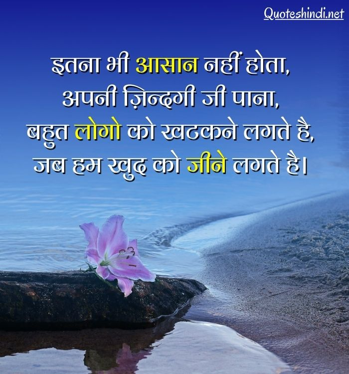 heart touching quotes on life in hindi