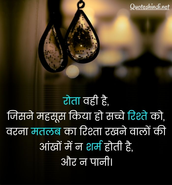 heart touching quotes on relationship in hindi